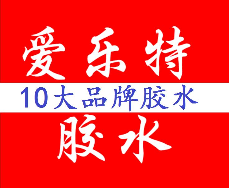 10品牌胶水.png